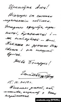Віншаваньне Генадзя Бураўкіна