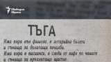 Studentska Tribuna Newspaper, 11.05.1989