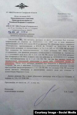 Ответ из полиции Сызрани на жалобу Ивана Красвитина