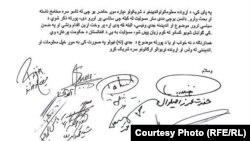 نامه ای به محمد اشرف غنی