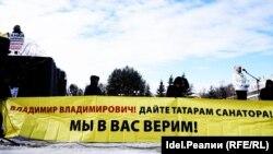 Пикет вкладчиков Татфондбанка. Казань. 26 февраля 2017 года