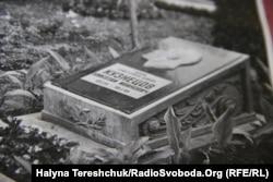 Архівне фото могили Миколи Кузнецова
