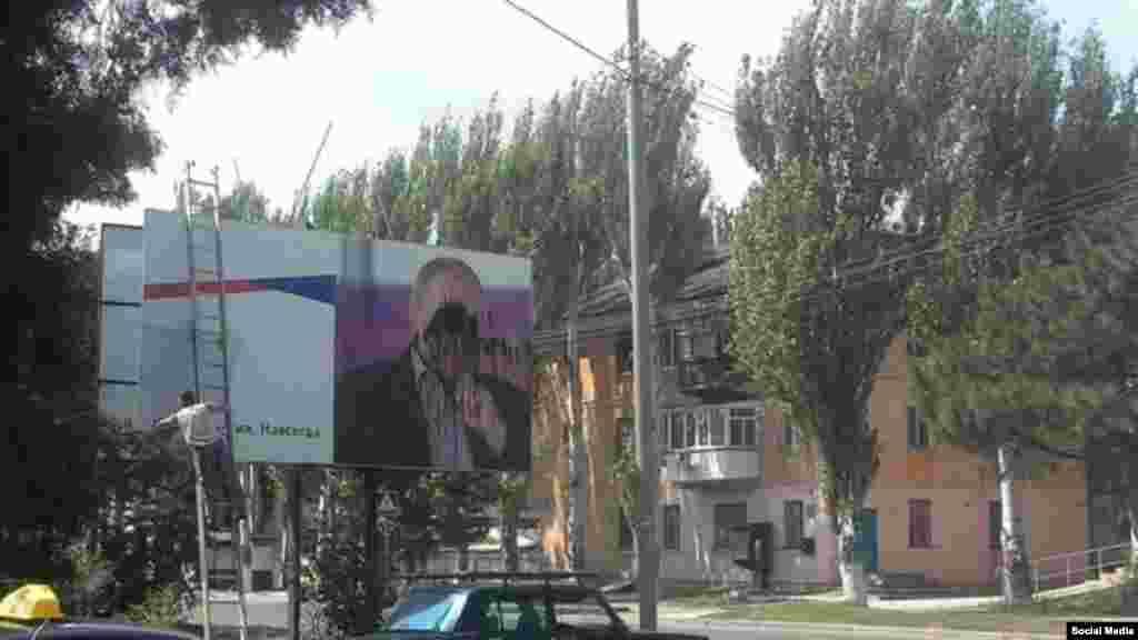 Билборды с изображением президента Российской Федерации в Керчи регулярно заливают черной краской. Очевидцы не раз обращали на это внимание в различных частях города
