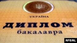 Ukrainanyň ýokary okuw jaýynyň diplomy