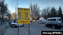 Обменник в Донецке, 11 апреля 2018 года