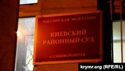 Київський суд у Сімферополі