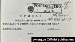 Секретний указ голови КДБ СРСР, генерала Чебрикова В.М., 30 серпня 1986 року