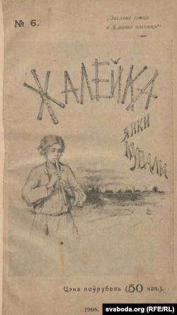 Першая кніга Янкі Купалы «Жалейка». svaboda.org
