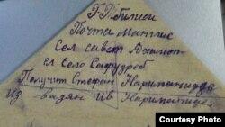 Письмо с фронта Великой Отечественной войны
