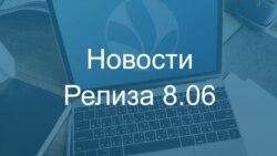 Новости Релиза 8.06 ВИДЕО