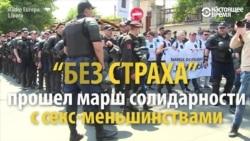 """Напряженность вокруг марша ЛГБТ """"Без страха"""" в Кишиневе"""