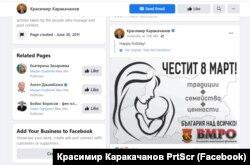 Осмомартовската честитка на бугарскиот вицепремиер Красимир Каракачанов за 8-ми Март, објавена на Фејсбук