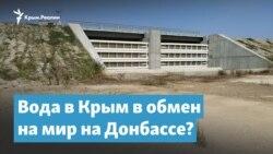 Вода в Крым в обмен на мир на Донбассе?   Крымский вечер