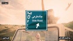 جاده فرعی ۴۲