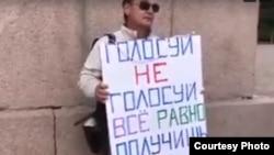 Одиночный пикет на Стефановской площади в Сыктывкаре