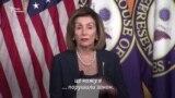 «Адміністрація Трампа порушила закон, коли затримала допомогу Україні» – Пелосі (відео)