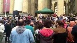 В Тбилиси завершились акции протеста