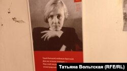 Ольга Берггольц, фрагмент экспозиции музея Дома Радио