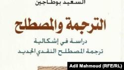 غلاف كناب الترجمة والمصطلح