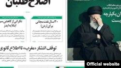 صفحه اول روزنامه مغرب دوشنبه ششم آذرماه