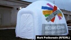 Агитационная надувная сфера штаба Ксении Собчак