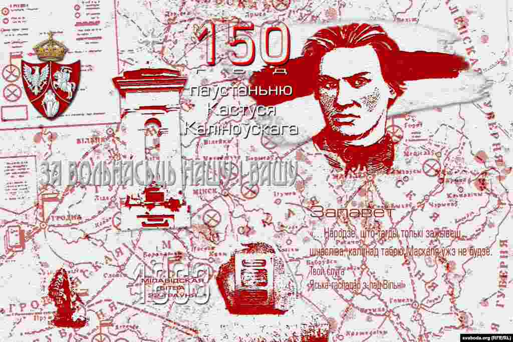 Belarus -- The contest is timed to the 175th anniversary of the birth of Kastus Kalinouski, 30Nov2013