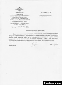 Ответ МВД Сергею Прудовскому