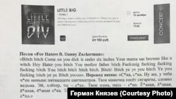 Фрагмент распечатки текста одной из песен исполнителя Little Big, который раздали членам Экспертного совета при Управлении ФАС по Нижегородской области