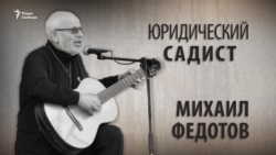 Юридический садист. Михаил Федотов
