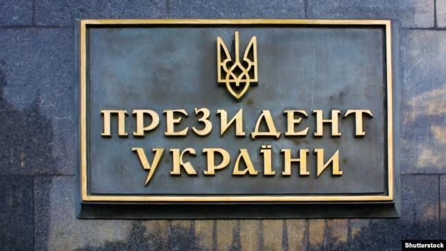 Вхід до Адміністрації президента України. Київ.