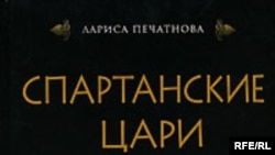 Лариса Печатнова «Спартанские цари». ЭКСМО — Яуза, М. 2007