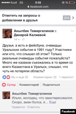 Facebook әлеуметтік желісіндегі Ақылбек Темірғалиновтің парақшасынан алынған скриншот. 2016 жылдың тамызы.