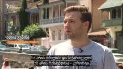 პუტინის ყოფილი პატიმარი საქართველოში