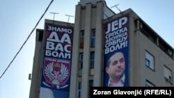 Plakat Srpske desnice i Miše Vacića, Beograd