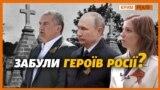 Як у Криму нищиться історія Росії (відео)
