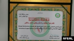 A certificate awarded to RFE/RL's Radio Free Iraq by the Baghdad Provincial Council