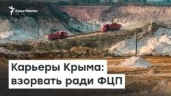 Взрывы, пыль и угроза животным: разработка карьеров в Крыму | Радио Крым.Реалии