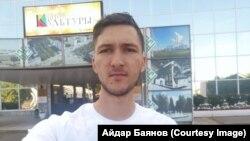 Айдар Баянов