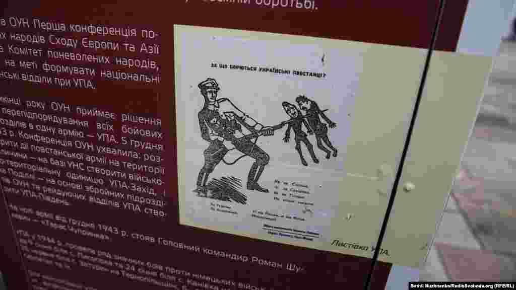 Листівка УПА часів боротьби проти нацистського та комуністичного тоталітарних режимів