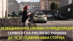Луксузни автомобили на вработени во УБК во Украина