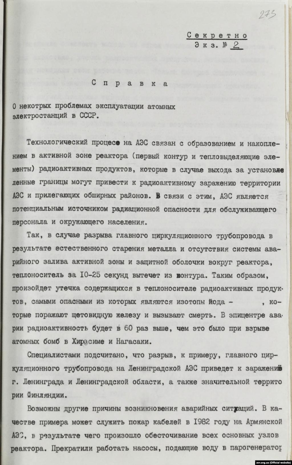 Про деякі проблеми експлуатації АЕС в СРСР (стор. 1)