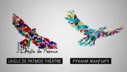 Кто у кого украл орла? Казахстан обсуждает логотип госпрограммы модернизации сознания