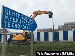 Стройплощадка онкоцентра
