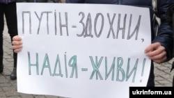 Акция в защиту Надежды Савченко, Харьков, 6 марта 2016 года.