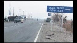 Бoткен: чегарадаги аҳоли талаби