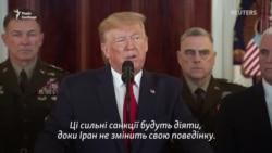 Трамп каже, що США не мусять вдаватися до зброї проти Ірану, і оголошує нові санкції – відео