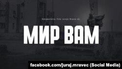 Плакат фільму Юрая Мравеца «Мир вам»