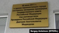 Памятная доска на здании администрации Дзержинска появилась сразу после визита Дмитрия Медведева