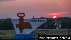 Вывеска перед въездом в поселок Красногорский Акмолинской области. 29 июля 2020 года.