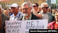 На акції протесту проти пенсійної реформи в Новосибірську, 28 липня 2018 року